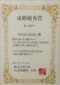 成婚優秀賞 新人部門を受賞しました